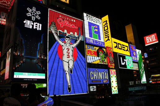 The Glico Man: Famous Osaka billboard
