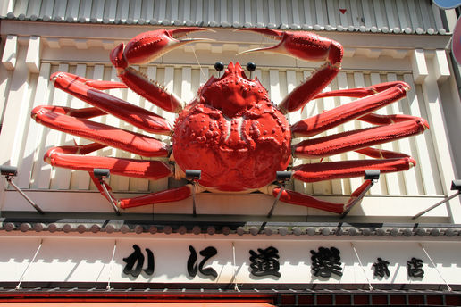 Dotonbori Crab: Animatronic crab on the exterior of a restaurant in Dotonbori, Osaka